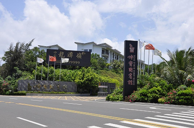 海南博鳌国宾馆