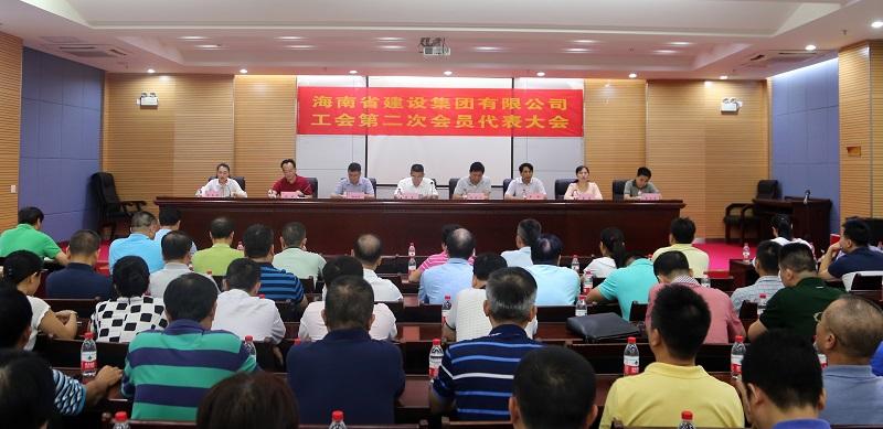 海南省建设集团有限公司工会委员会第二次会员代表大会顺利召开.jpg