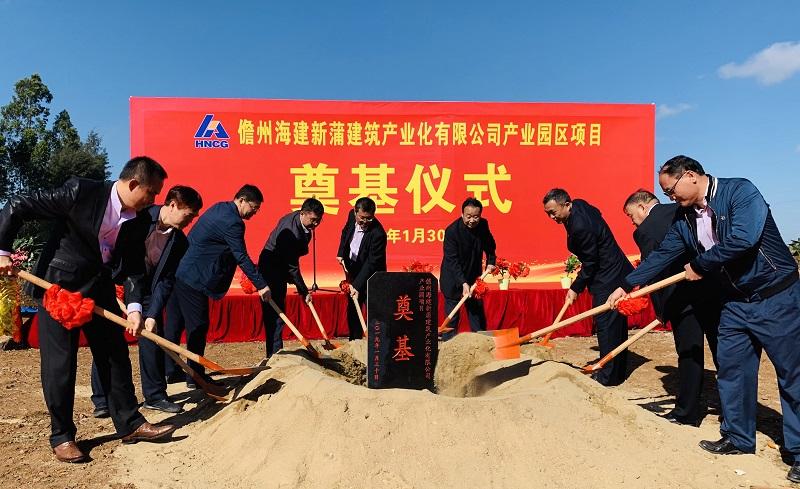 儋州海建新蒲建筑产业化有限公司产业园区项目正式开工.jpg