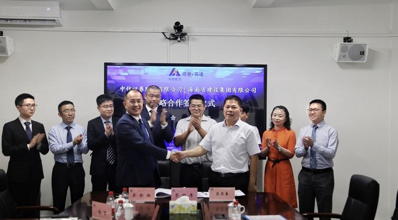 海建集团与中信证券签署战略合作协议.jpg